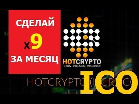 #HOTCRYPTO Обзор ЗАРАБОТАТЬ НА ICO Bitconnect Exacoin Homeblokcoin Hexstracoin Lending