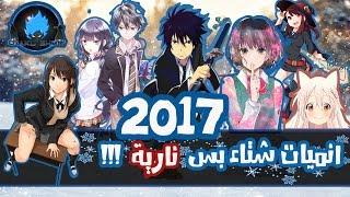 انميات شتاء بس ناريه 2017!!!