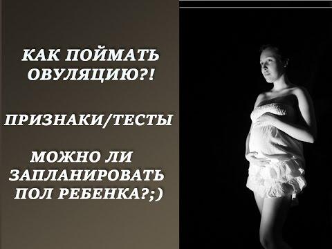 Как поймать ОВУЛЯЦИЮ?! ПРИЗНАКИ/ТЕСТЫ Можно ли запланировать пол ребенка?;)