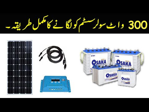 300W Solar Power System Complete Installation Guide In Urdu (Renewable Energy)