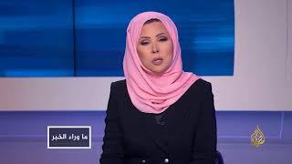 ما وراء الخبر-فلسطين على طاولة العرب.. علامات الاستفهام والتعجب