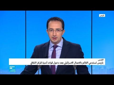 باريس تستدعي القائم بالأعمال الإسرائيلي بعد اقتحام قوات أمنية المركز الثقافي الفرنسي في القدس  - نشر قبل 2 ساعة
