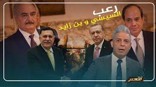 رعب السيسي و بن زايد بعد فضيحة الانسحاب التكتيكي لـ حفتر من قاعدة الوطية و اردوغان يوجه رسالة لهم .