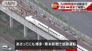 大きな被害を受けた九州新幹線で、23日にも博多駅と熊本駅の間で試験運...
