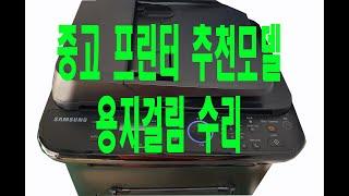 44편 중고 흑백 레이저 프린터 추천모델# 용지걸림 수…