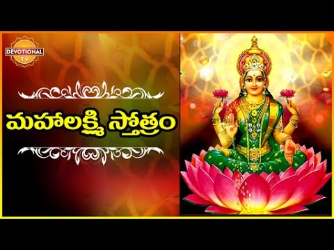 Maha Lakshmi Stotram | Telugu and Sanskrit slokas | Devotional TV