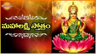Maha Lakshmi Stotram | Telugu and Sanskrit slokas | Devotional TV
