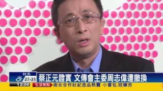 蔡正元證實 文傳會主委周志偉遭撤換