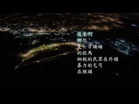 【零時樂團】【卡拉 ok 伴唱帶】鄉愁 | Nostalgia —— PTT 八卦板貼文衍生創作