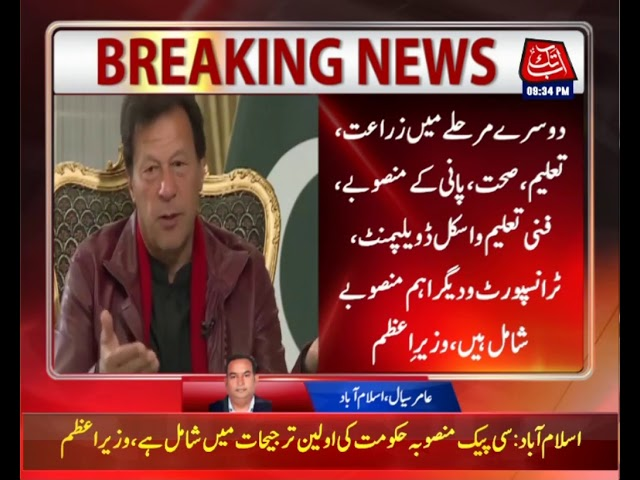 PM Imran Chairs High Level Meeting
