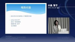 平成23年度 成果発表会/小島 智子さん
