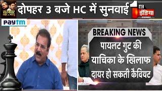 Pilot Camp द्वारा कोर्ट में जाने पर बोले Pratap Singh Khachariyawas | Rajasthan Political Crisis