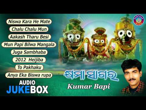 KHYAMA SAGARA Odia Jagannath Bhajans Full Audio Songs Juke Box | Kumar Bapi | Sarthak Music