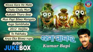 NISWA KARAHE MATE & other Jagannath Bhajan Audio Juke Box | Khyama Sagar-Kumar Bapi | Sidharth Music