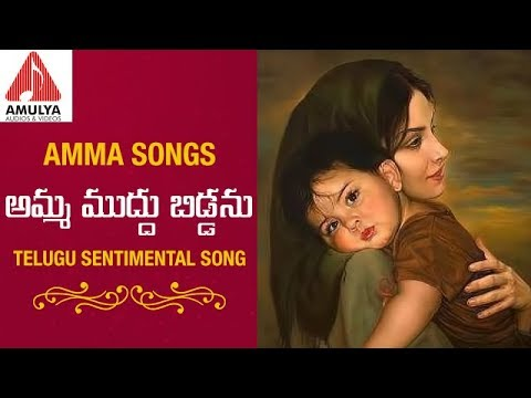 Mother Songs | Telugu Sentimental Songs | Amma Muddu Biddanu Telugu Private Song | Amulya Studios