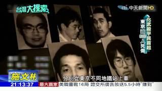 你知道嗎?日本最大的神棍組織,化身為可怕的恐怖組織!