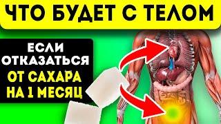 постер к видео Что будет с организмом, если провести 30 дней без сахара (без сладкого)? Потенция, вес, долголетие