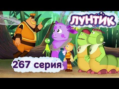 Лунтик и его друзья - 267 серия. Старшие