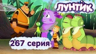 Лунтик и его друзья   267 серия. Старшие