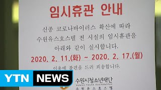 수원시, 격리자·유학생 임시생활시설 운영 / YTN