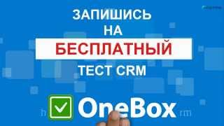 INPRIME -  CRM ONE BOX