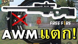 Free Fire ปืน AWM หมว�...