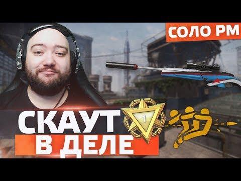 Скаут В Деле ФЛИКШОТЫ 🔘 WarFace СОЛО РМ