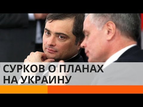 «Шептун Путина» озвучил настоящую цель Кремля