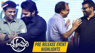 Chitralahari Movie Pre Release Event Highlights | Sai Tej | Kalyani Priyadarshan | Nivetha Pethuraj