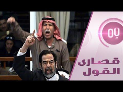 القصة الكاملة لاعتقال صدام حسين.