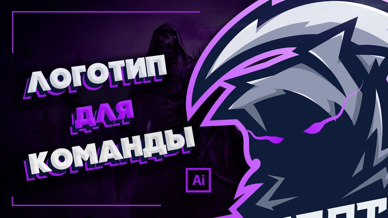 Создаем логотип для команды в программе Adobe Illustrator