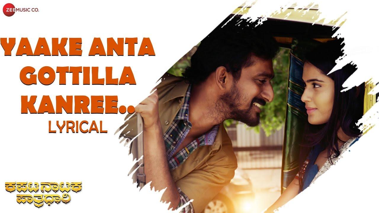 Yaake Anta Gottilla Kanree - Lyrical | Kapata Nataka Paatradhaari | Sangeetha & Balu | HariCharan S #1