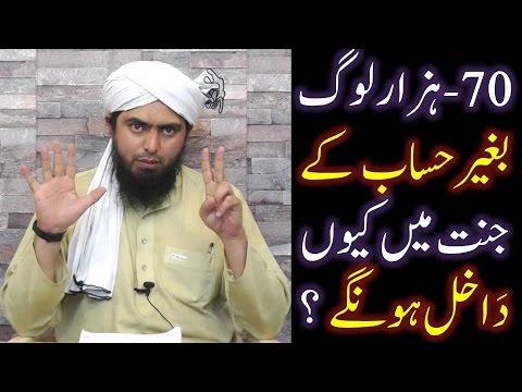 70,000 MUSLIMS Direct hi JANNAT main kewn DAKHIL hon gay ??? (By Engineer Muhammad Ali Mirza)