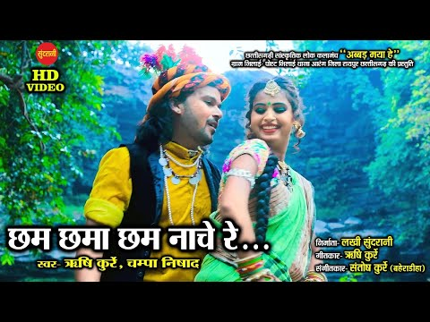 Chham Chhama Chham Nache Re - छमछमाछमनाचेरे|| Rishi Kurre & Champa Nishad || New CG - HD Video