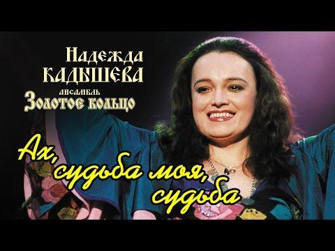 Надежда Кадышева и ансамбль \