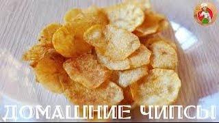 Как сделать чипсы в домашних условиях (рецепт чипсов)