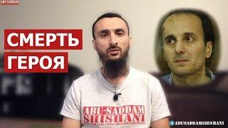 Умер ЧЕЧЕНСКИЙ ГЕРОЙ - Юсуф Темирханов