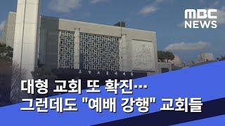"""대형 교회 또 확진…그런데도 """"예배 강행"""" 교회들 (2…"""
