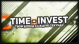 TIME - INVEST - ЗАРАБАТЫВАЙ ДЕНЬГИ КАЖДУЮ СЕКУНДУ! ВЫГОДНЫЕ ИНВЕСТИЦИИ 5% БЕСРОЧНО!