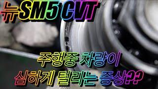 뉴SM5 택시 CVT미션수리