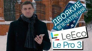 LeEco Le Pro 3 - тест, обзор и честный разбор достоинств и недостатков