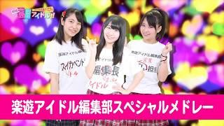 毎月第1金曜日TOKYO MX1(9ch)27:10~放送中の『楽遊の高層アイドル!...