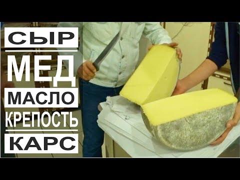 Турция: Лучший сыр