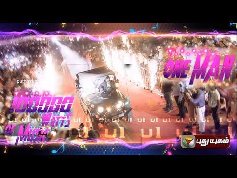 U1 Musical Express - Coming Soon - Teaser 2 (23/05/2015)