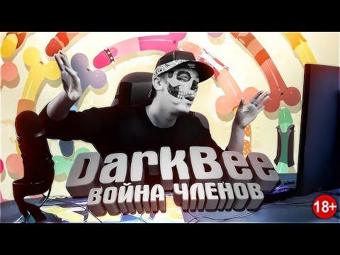 """""""Война членов/Genital Jousting"""" - RAP By DarkBee"""