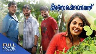 Kana Kombathu Malayalam Full Movie