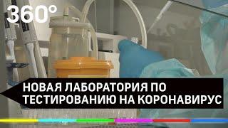 В Подмосковье открылась ещё одна лаборатория по тестированию на коронавирус