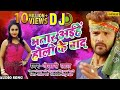Khesari Lal Yadav का हिट DJ Remix Holi Song | Bhatar Aiehe Holi Ke Baad | Bhojpuri Holi Song 2018 Mp3