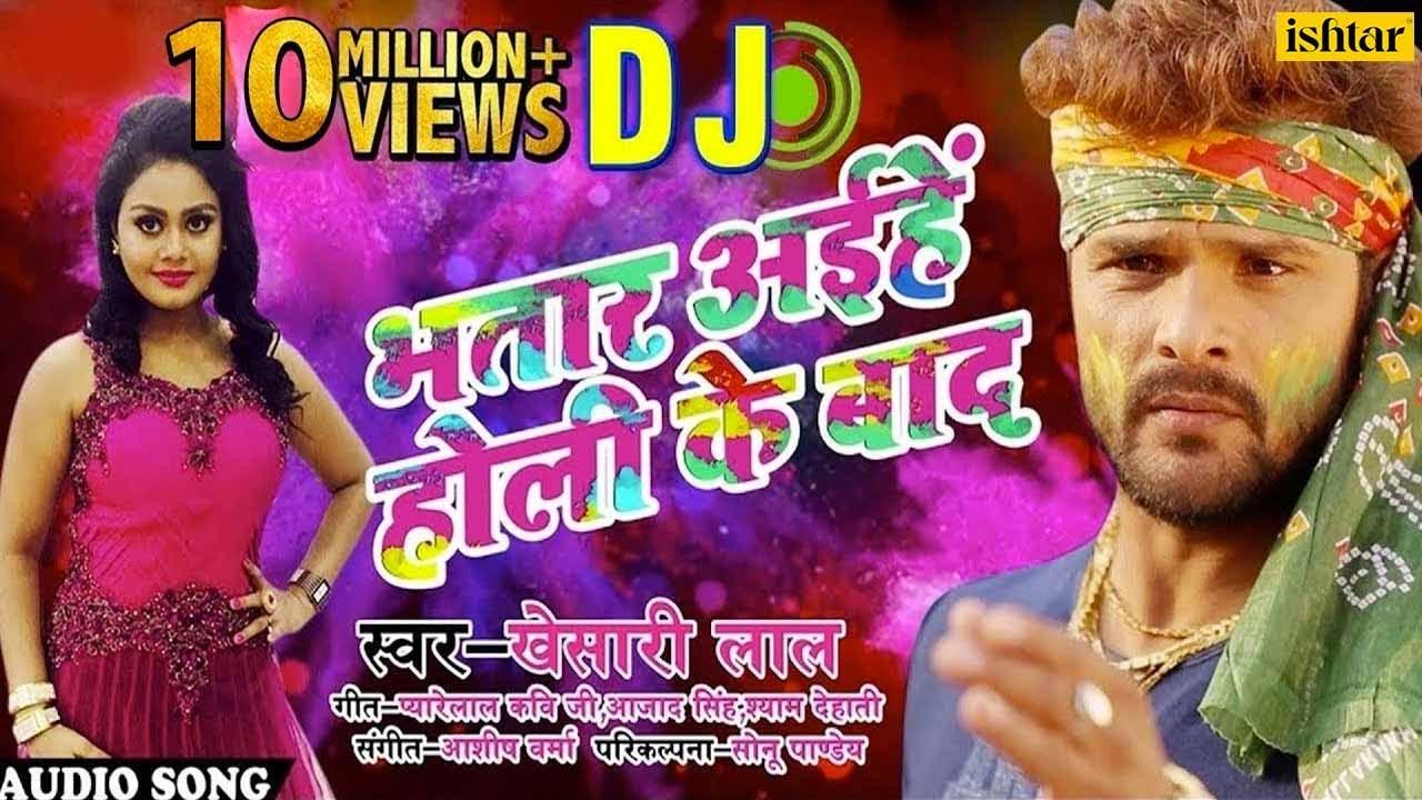 Khesari Lal Yadav का हिट DJ Remix Holi Song | Bhatar Aiehe Holi Ke Baad |  Bhojpuri Holi Song 2018