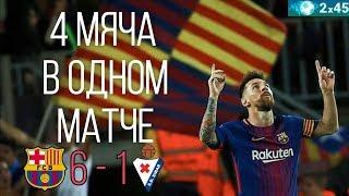 4 мяча Месси в ОДНОМ матче  Барселона 6-1 Эйбар